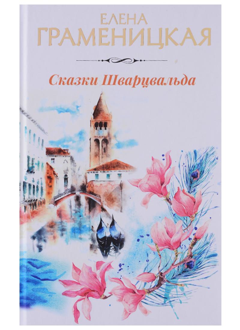 Граменицкая Е. Сказки Шварцвальда