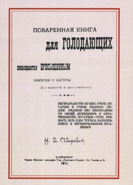 Северова Н. Поваренная книга для голодающих. Посвящается пресыщенным