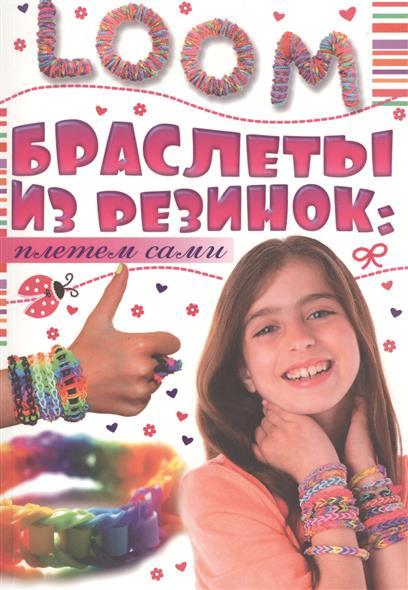 Елисеева А. Браслеты из резинок: плетем сами. браслеты
