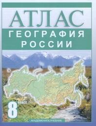 Атлас География России 8 кл География России