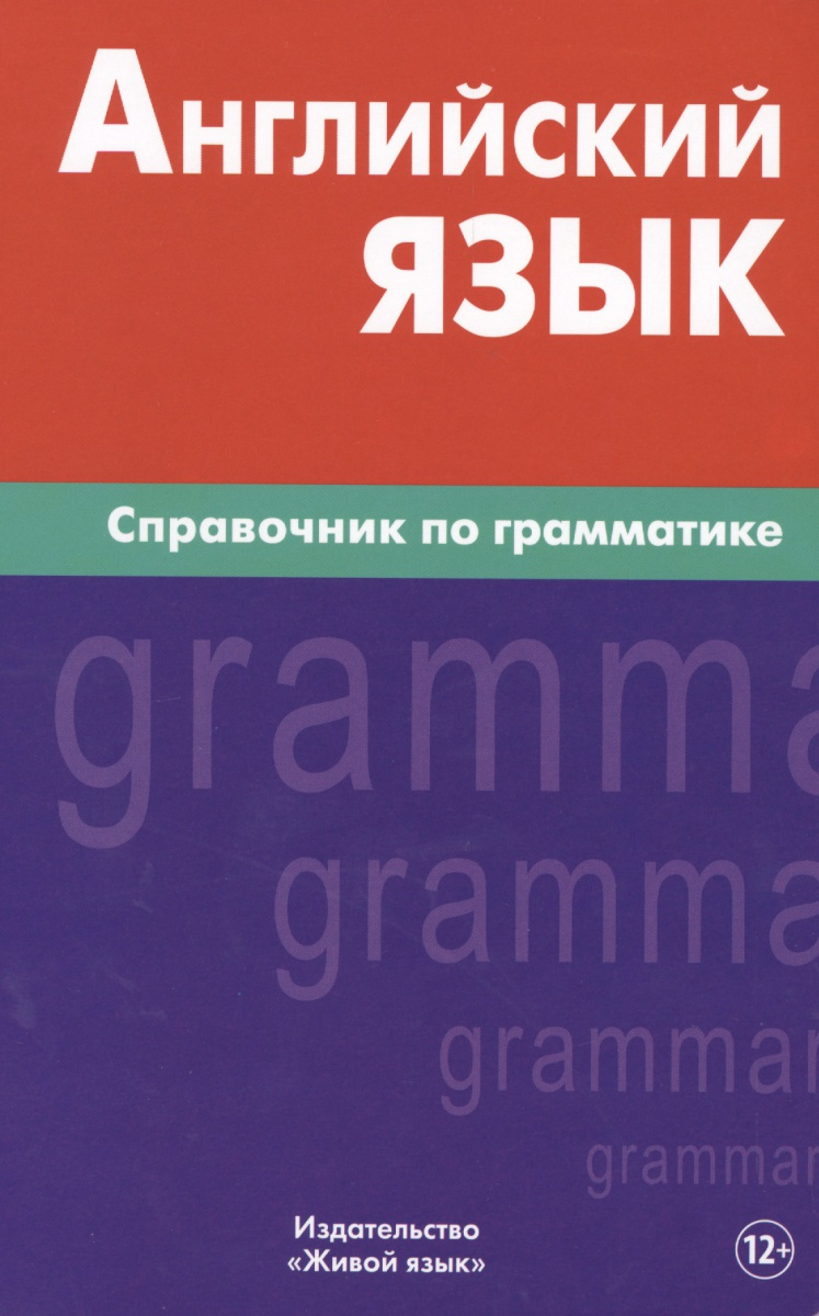 Володин В. Английский язык. Справочник по грамматике