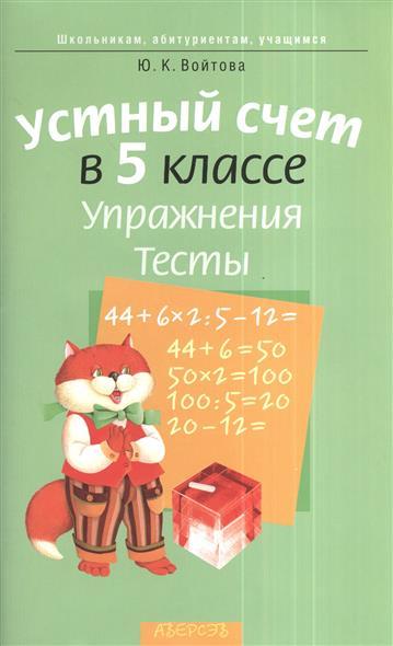 Устный счет в 5 классе. Упражнения. Тесты. 2-е издание