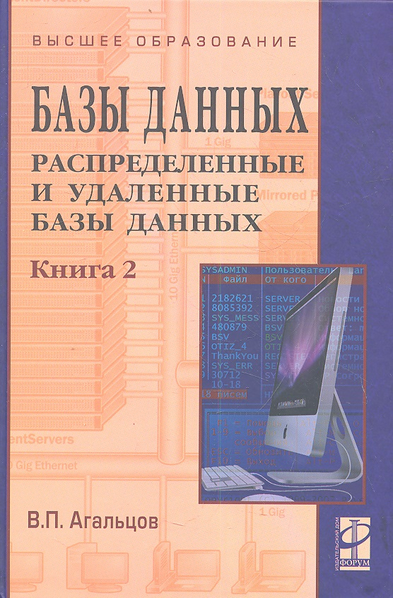 Базы данных: В 2-х книгах. Книга 2: Распределенные и удаленные базы данных: Учебник