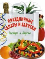 Праздничные салаты и закуски отсутствует консервирование салаты и закуски