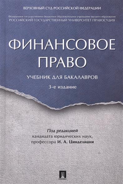 Финансовое право. Учебник для бакалавров. 3-е изд.