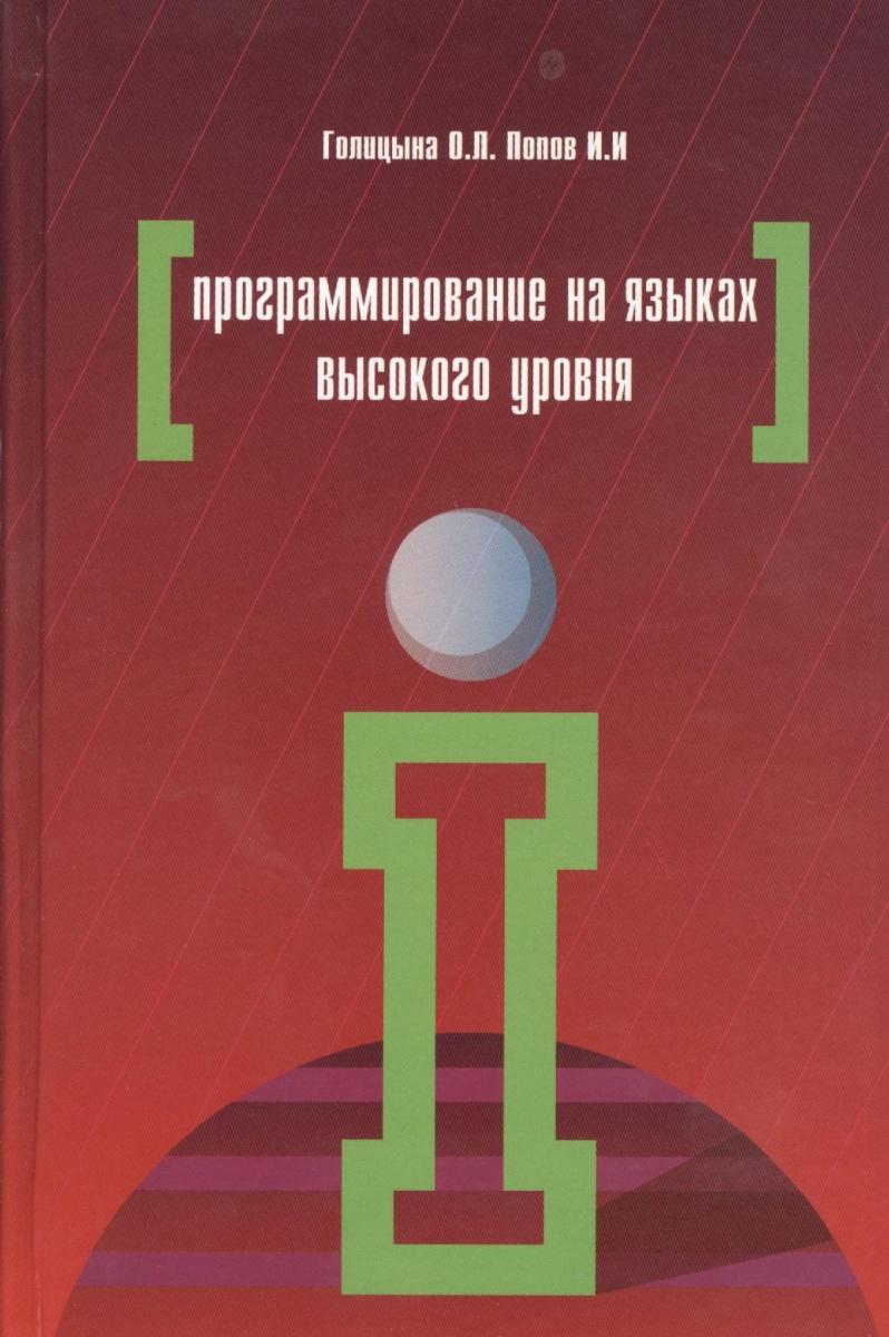 Голицына О., Попов И. Программирование на языках высокого уровня. Учебное пособие голицына о информационные системы