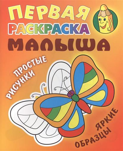 Кузьмин С. (сост.) Бабочка ISBN: 9789851710153 кузьмин с сост попугай