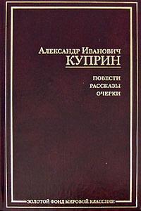 Куприн Повести Рассказы Очерки