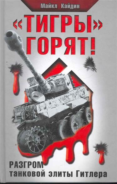 Тигры горят Разгром танковой элиты Гитлера