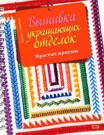 Сотникова Н.А. Вышивка гладью: мастер-классы для начинающих