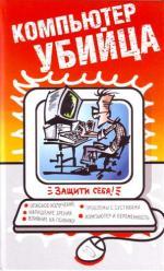 Кудряшов В. Компьютер-убийца