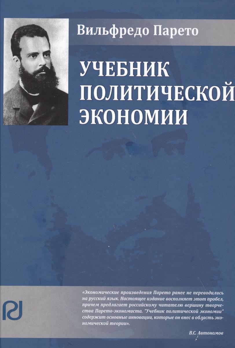 Учебник политической экономии