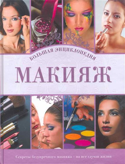Макияж Большая энциклопедия
