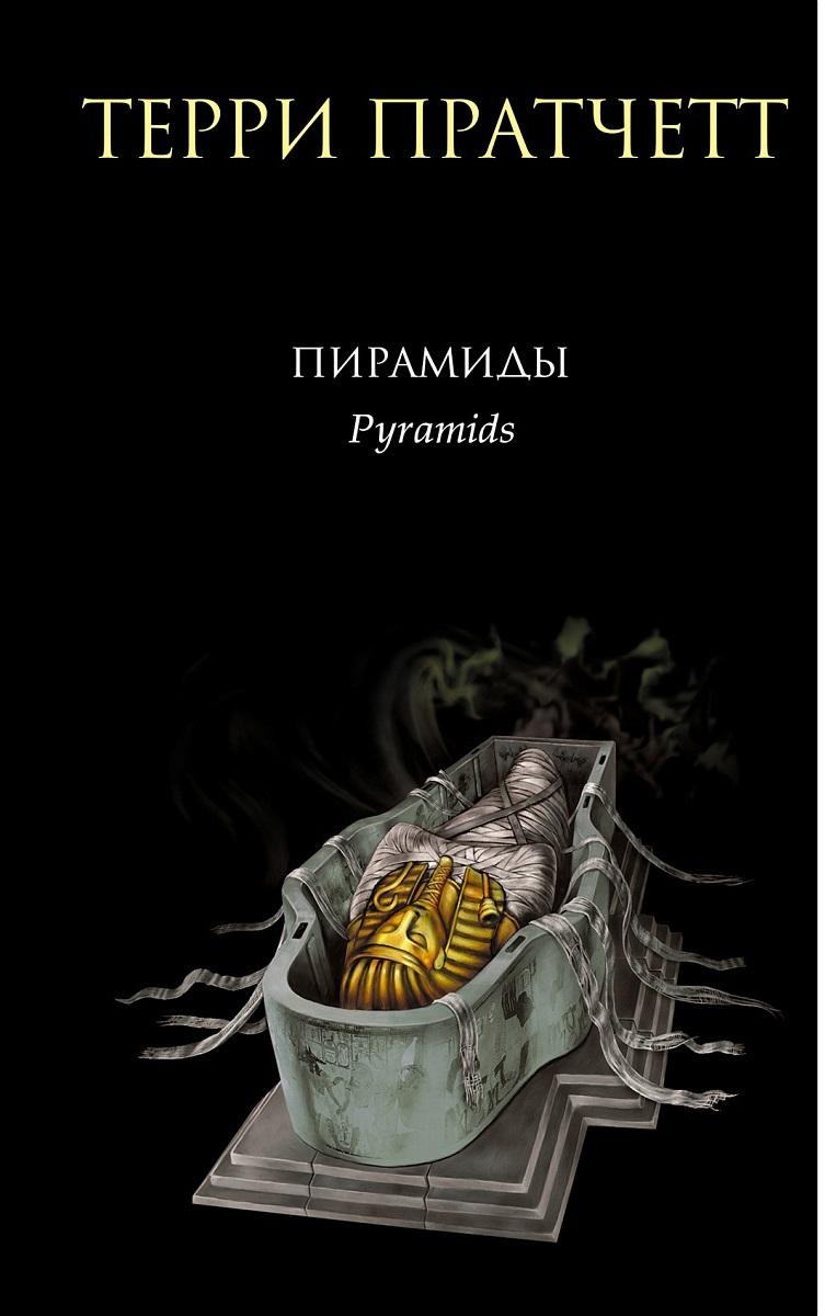 Пратчетт Т. Пирамиды пратчетт т безумная звезда the light fantastic