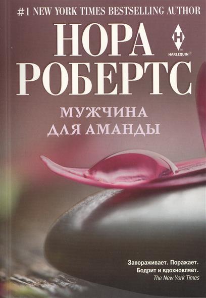 Робертс Н. Мужчина для Аманды робертс н капитан для меган роман