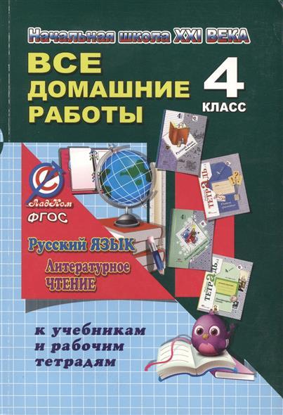Все домашние работы за 4 класс по русскому языку и литературному чтению.