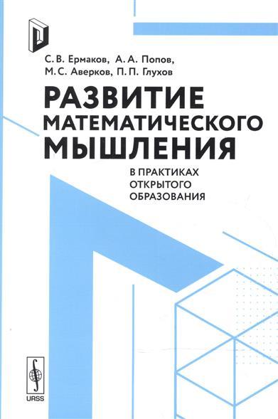 Ермаков С., Попов А., Аверков М., Глухов П. Развитие математического мышления в практиках открытого образования