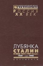 Лубянка. Сталин и НКВД-НКГБ-ГУКР