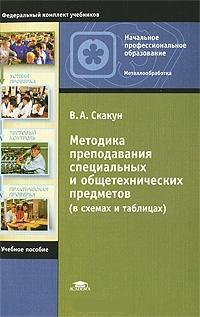Методика преподавания спец. и общетехн. предметов