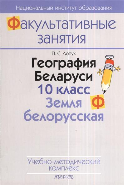 Логпух П. География Беларуси. 10 класс. Земля белорусская. Учебно-методический комплекс. 2-е издание