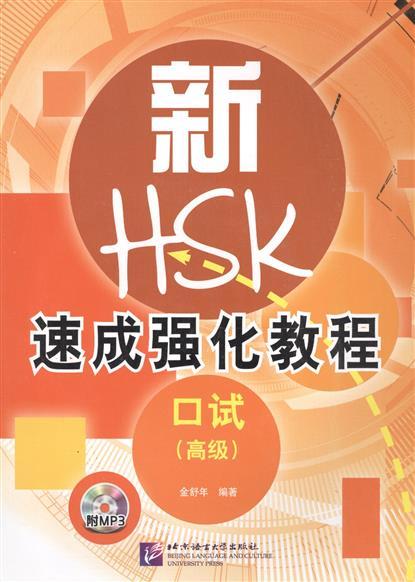 Shunian J. A Short Intensive Course of New HSK Speaking Test / Интенсивный курс подготовки к обновленному экзамену HSK, тест на говорение (+CD) (книга на китайском языке) цена