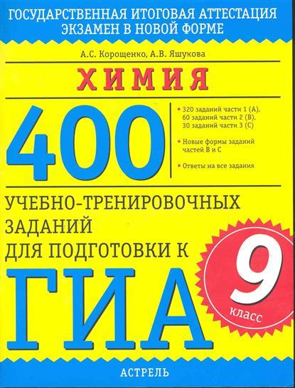 Химия 9кл. 400 уч.-тренировочных заданий для подготовки к ГИА
