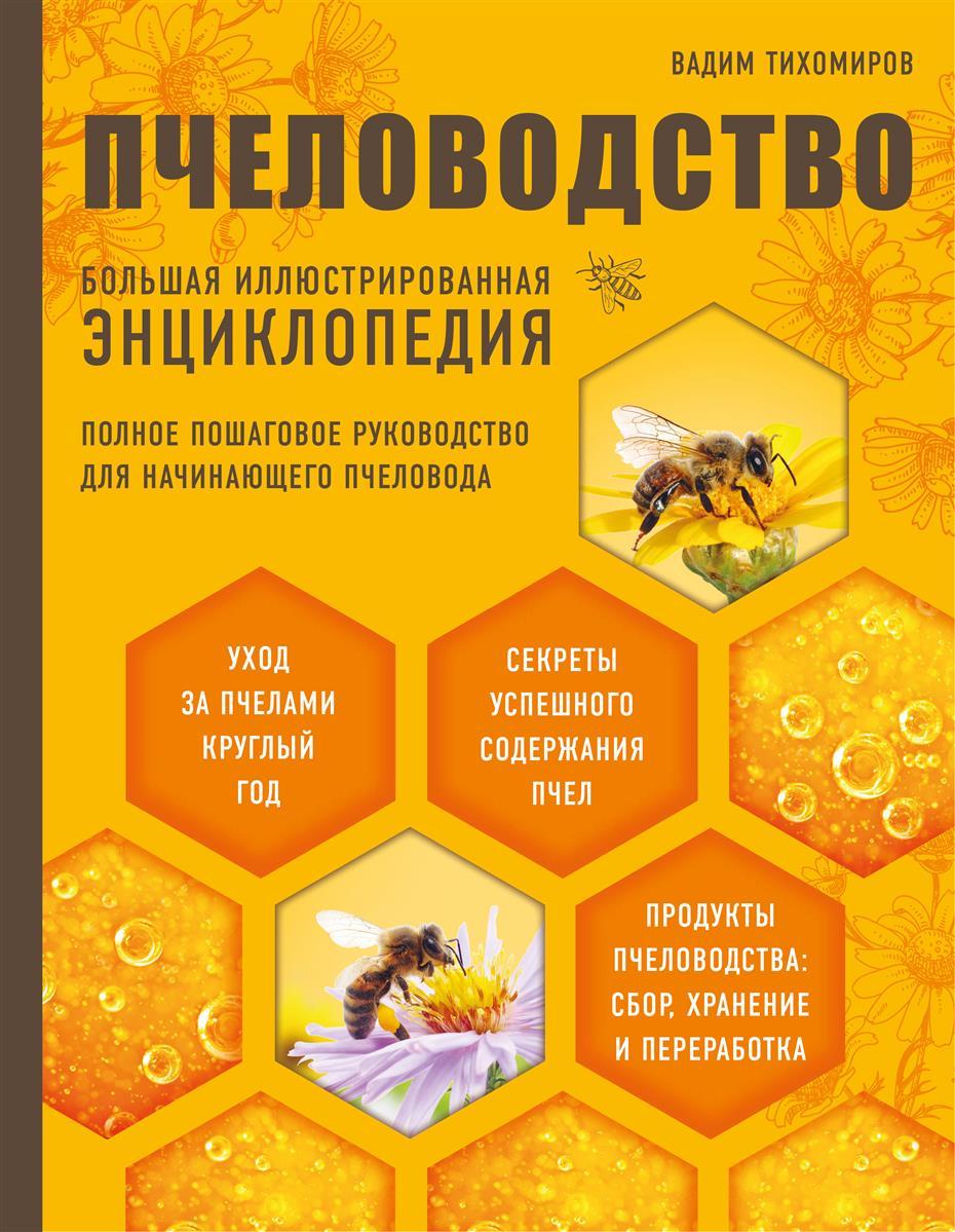 Тихомиров В. Пчеловодство. Большая иллюстрированная энциклопедия. Полное пошаговое руководство для начинающего пчеловода