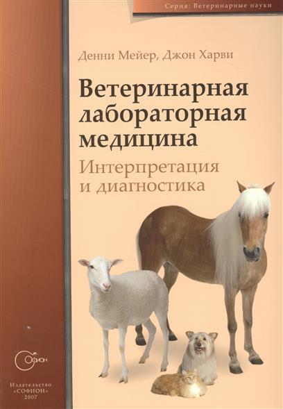 Ветеринарная лабораторная медицина. Интерпретация и диагностика