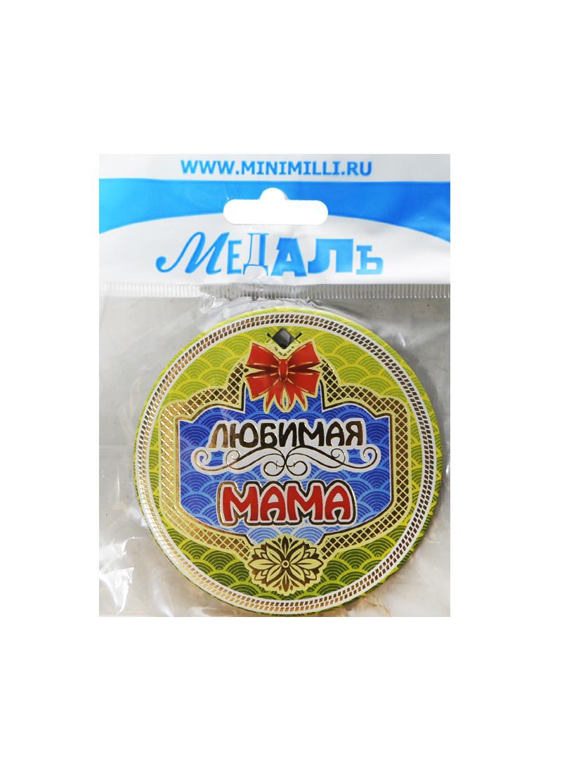 Медаль Любимая мама (A-045) (картон) (Минимилли)