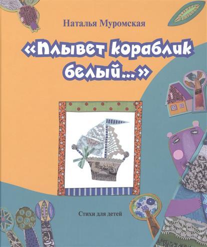 Муромская Н. Плывет кораблик белый.... Стихи для детей ISBN: 9785903162536 малыш плывет плывет кораблик