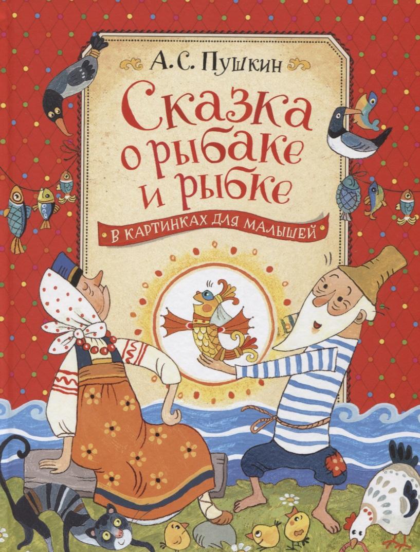 Пушкин А. Сказка о рыбаке и рыбке brother hq 12