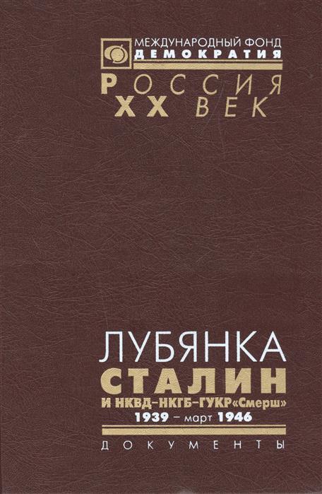 Хаустов В., Наумов В., Плотникова Н. (сост.) Лубянка. Сталин и НКВД-НКГБ-ГУКР