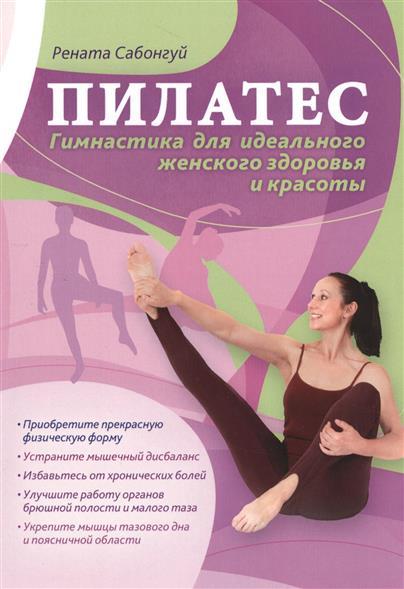 Пилатес Гимнастика для идеального женского здоровья и красоты