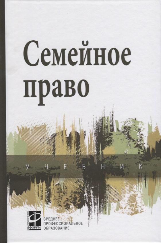 Демичев А. (ред.) Семейное право. Учебник