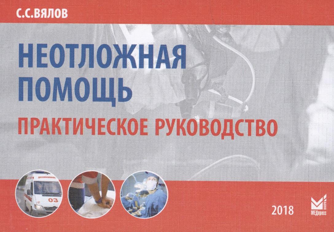 Вялов С. Неотложная помощь. Практическое руководство