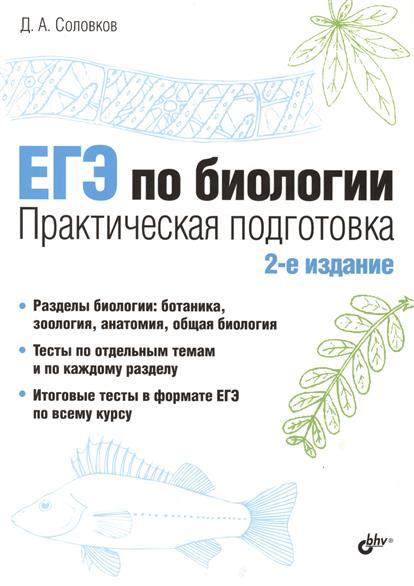ЕГЭ по биологии. Практическая подготовка. 2-е издание