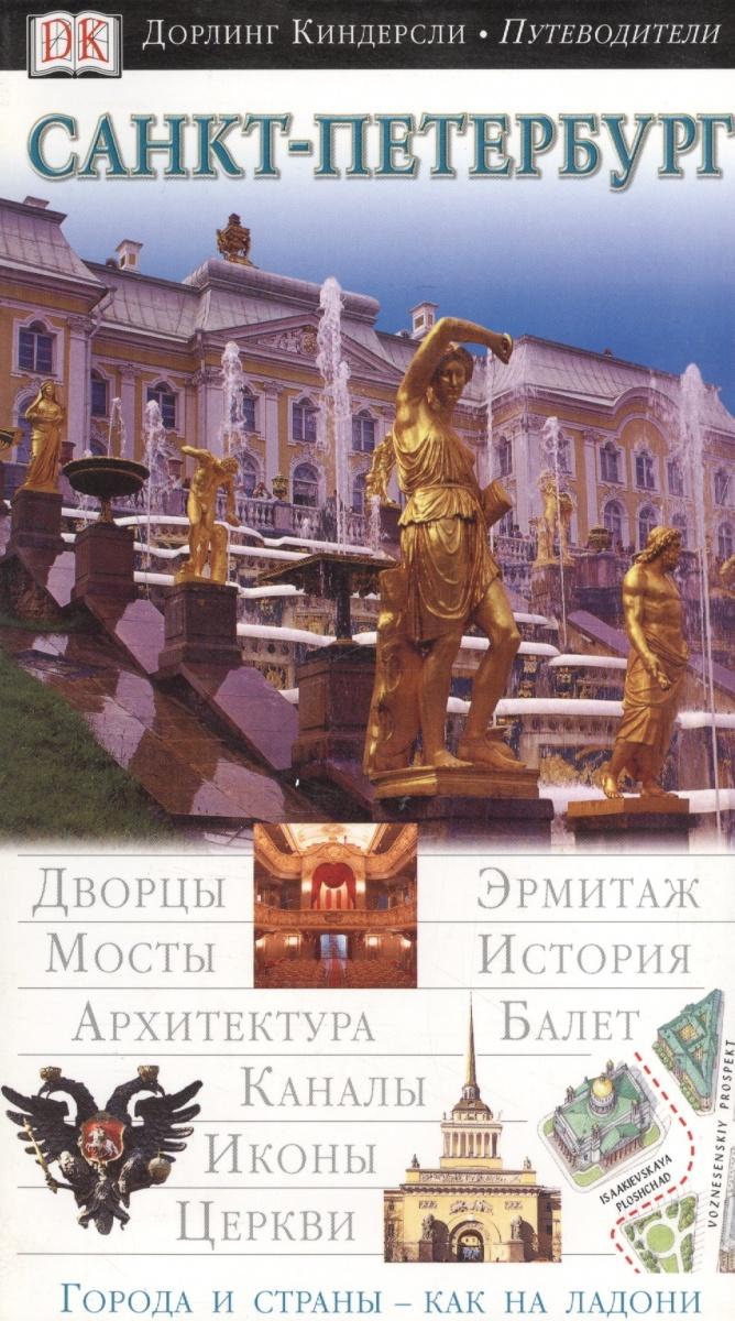 Филлипс К., Райс К., Райс М. Санкт-Петербург