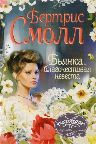 Смолл Б. Бьянка, благочестивая невеста благочестивая марта