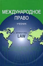 Международное право Уч.