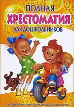 Полная хрестоматия для дошкол. с метод. подсказками… Кн.1 / 2