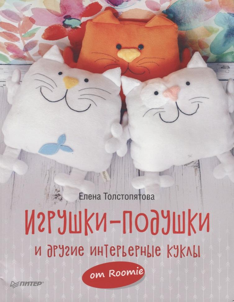 Толстопятова Е. Игрушки-подушки и другие интерьерные куклы от Roomie