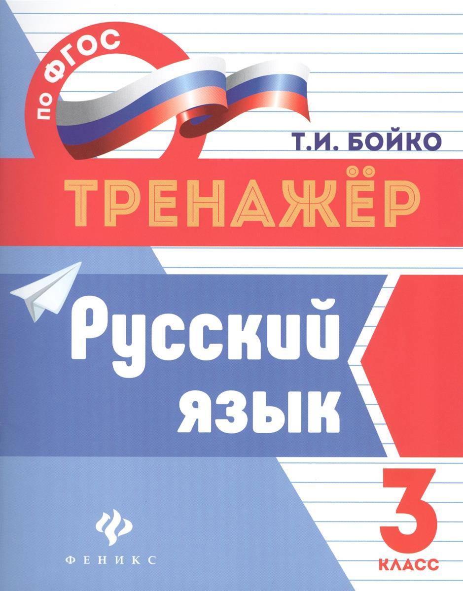 Бойко Т.: Русский язык. 3 класс