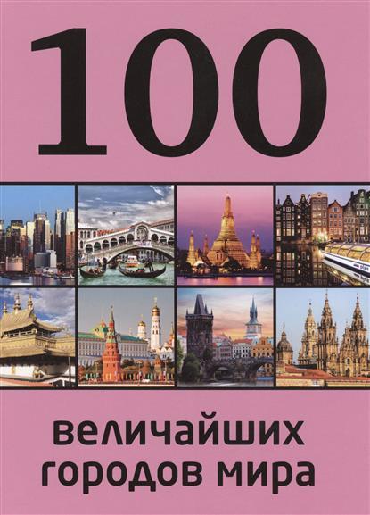 Сидорова М. 100 величайших городов мира