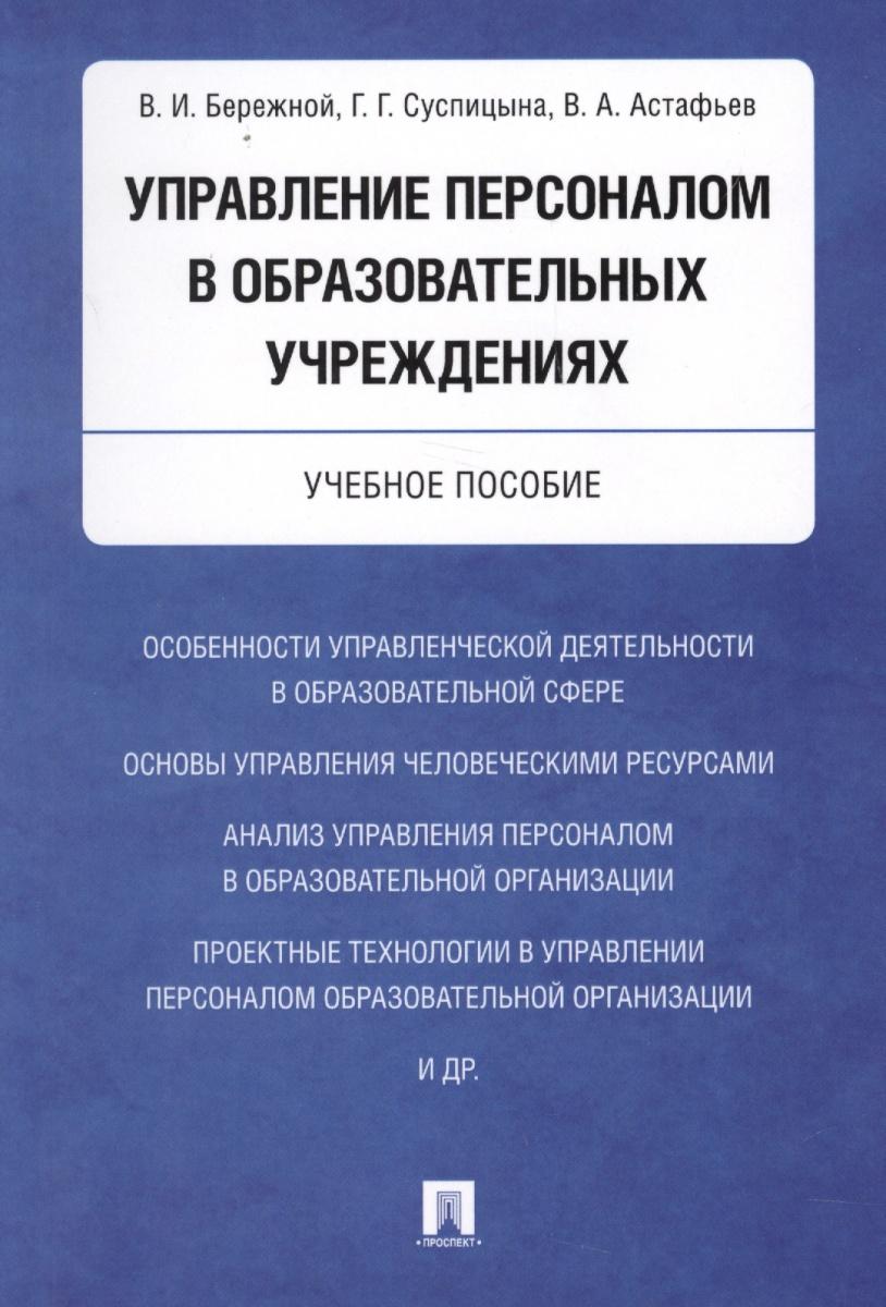 Управление персоналом в образовательных учреждениях. Учебное пособие