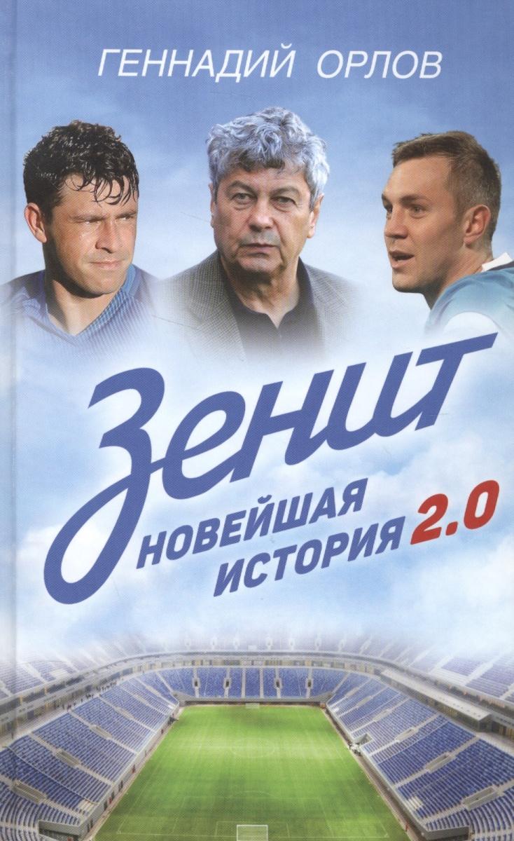 Орлов Г. Зенит. Новейшая история 2.0