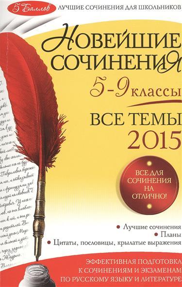 Новейшие сочинения: 5-9 классы. Все темы 2015
