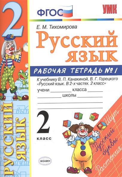 Тихомирова Е.: Русский язык. 2 класс. Рабочая тетрадь №1. К учебнику Канакиной, Горецкого