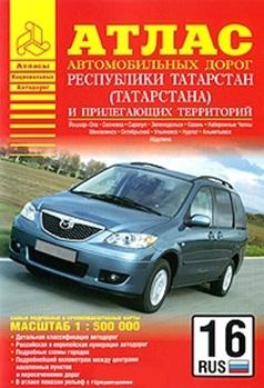 Атлас а/д Республики Татарстан ISBN: 9785287006518 туризм татарстан