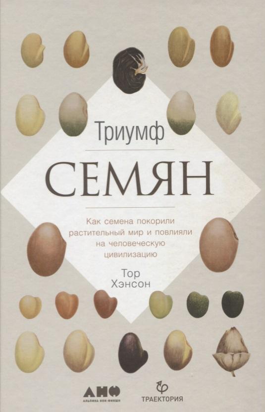 Триумф семян Как семена покорили растительный мир и повлияли на человеческую цивилизацию