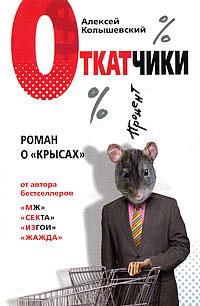 Откатчики Роман о крысах